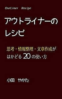 アウトライナーのレシピ